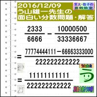 [う山先生・分数]【算数】[中学受験]【う山先生からの挑戦状】その194