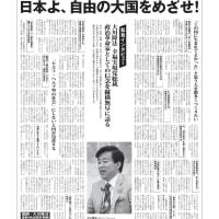 幸福実現党候補者! 7/20(土)神奈川新聞・徳島新聞に広告を掲載!!