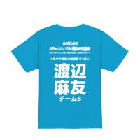 まゆゆ総選挙タグTシャツ