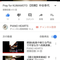 【動画】あれから一年~Pray  for KUMAMOTO