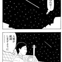 マンガ・四コマ・『流れ星くん』