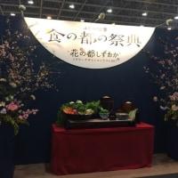 食の都の祭典と花の都しずおか が開催中です