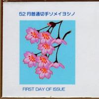 62円新切手発行