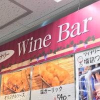 ワインまみれ