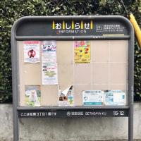 『知りたい!魅せたい!伝えたい!』世田谷区の広報板のキャッチフレーズが決定しました!