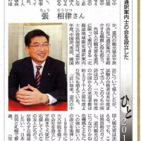 【北海道】中国資本の会社「『北海道人口1000万人戦略』北海道独自の入国管理法を制定する。北海道は10年後には、中国の第32番目の省になると大陸でも言われている」
