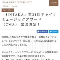 JIN AKANISHI OFFCIAL SITEより  「JINTAKA」第21回チャイナミュージックアワード(CMA) 出演決定!
