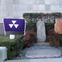 新島襄生誕の地碑前祭の報告