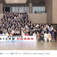 2015年度<合格祝賀会>参加者の感想(1)