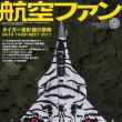 『航空ファン』9月号はパリショー特集にタイガーミートの表紙