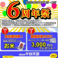 6周年祭開催!