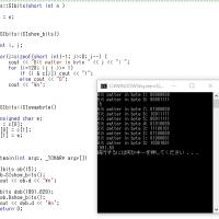 C++で遊んでました。ビット構成の表示。