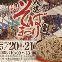 5/21 そば祭り