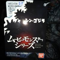 ムービーモンスターシリーズ シン・ゴジラ