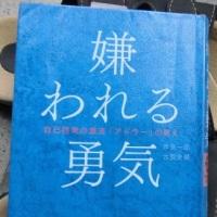 「嫌われる勇気」岸見一郎/古賀史健