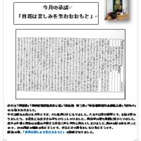 興岳寺 読経会・写経会