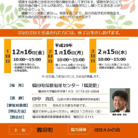 傾聴講座 鶴田町自殺対策事業のお知らせ