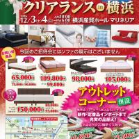明日から フランスベッド主催セール 「歳末クリアランスIN横浜」開催!