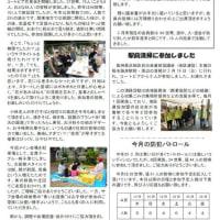 コートピア高洲自治会通信(平成29年03月11日)コートピア高洲自治会広報 第198号が発行されました。