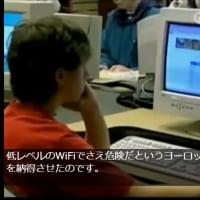 危険なWiFi: 常に全身、電磁波浸けの生活? せめて子供は守ろう!