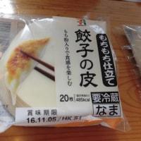 まいたけ入りタイ風餃子・・・飯村直美料理教室