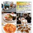 華錦飯店(魚やが営む店)  東京・横浜散策(路地歩き)夕刻からのお誘い  第3回横浜駅からジーバスで海から中華街