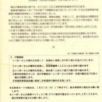 組合・選挙・紹介カード ~ 地方公務員法36条「署名運動の積極的関与」(勝手に)解釈 ~