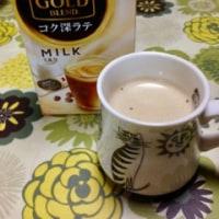 ネスカフェゴールドブレンドコク深ラテミルク〜RSP55〜