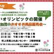 「ふれあいオリンピック」という村上のイベントに桜タマ吉が出演