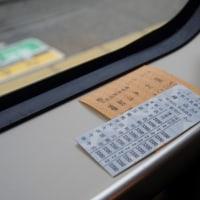こんな切符で特急に乗ってみる