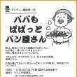 【宣伝】 ダンディー講座 第一回 パンの会