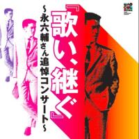 永六輔さん追悼コンサート@神奈川芸術劇場