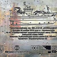 イワシ・サバ漁業 カリーニングラード造船所は極東漁船の更新に貢献する