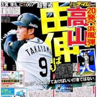 今年最後の至福のプロ野球(27日・宜野座)
