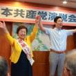石川県能美市議選 共産党2議席獲得を目指す演説会