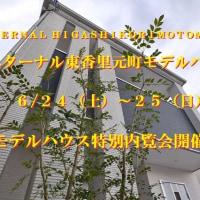 今週末♪エターナル東香里元町モデルハウス♪内覧会開催します♪