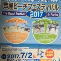 芦屋ビーチフェスティバル2017絶賛参加チーム募集中!