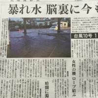 北海道の台風が凄いです