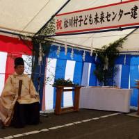 松川村子ども未来センター起工式