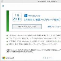 Microsoftからのカウントダウンのプレッシャーが半端ない...