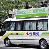 国政では自民党に、東京では小池新党に、大阪では維新に媚びる公明党的な生き方が信じられない。