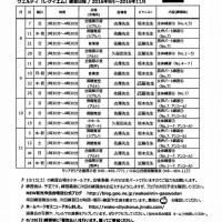 和光市民合唱団ニュースNo3が出ました!