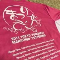 マラソンTシャツ