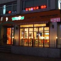 旅日記 韓国 2