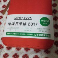 ほぼ日手帳2017Spring 購入♪