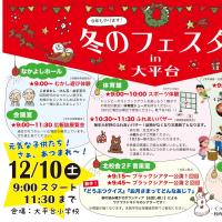 『第12回 冬のフェスタ in 大平台』 のお知らせ!!
