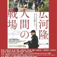 「広河隆一 人間の戦場」上映&講演「チェルノブイリ、そして福島」4/8(鎌倉市)