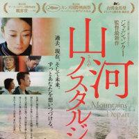 映画「山河ノスタルジア」―母と子の愛から浮かび上がる哀愁に満ちた叙情詩―