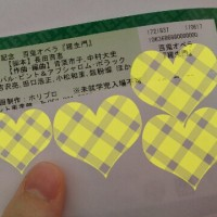 舞台のチケット