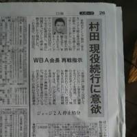 村田の動向 読売新聞より